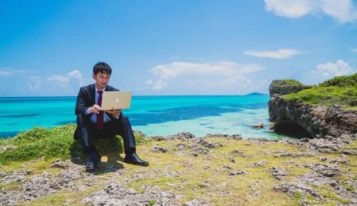 どうして沖縄に移住したの? 沖縄移住前の話