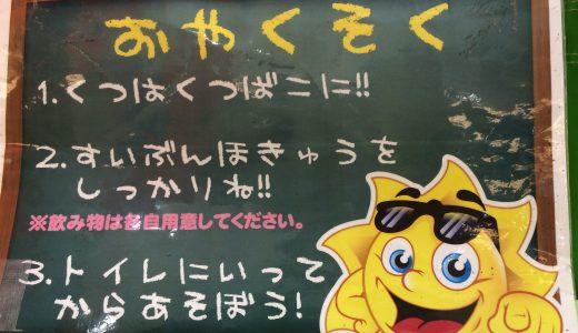 雨の日も気にしない沖縄の移動遊園地キッズビレッジ!