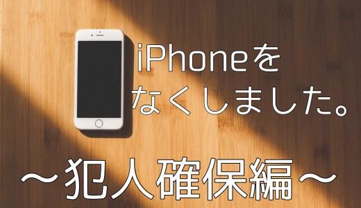 【犯人確保】携帯電話を紛失したときどうしたの?iphoneをなくした話 その3