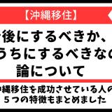 【沖縄移住】老後にするべきか、若いうちにするべきなのか論について