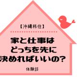 【沖縄移住】家と仕事はどっちを先に決めればいいの?