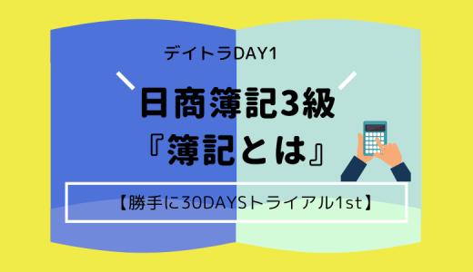 デイトラDAY1 日商簿記3級『簿記とは』【30DAYSトライアル1st】