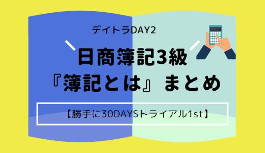 デイトラDAY2 日商簿記3級『簿記とは』まとめ【30DAYSトライアル1st】