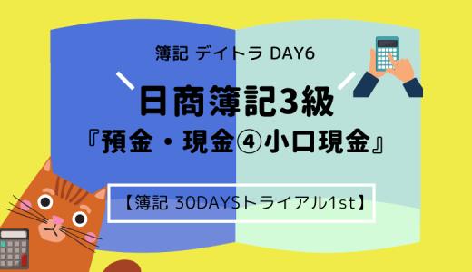 デイトラDAY6 日商簿記3級『預金・現金④小口現金』【簿記30DAYSトライアル】