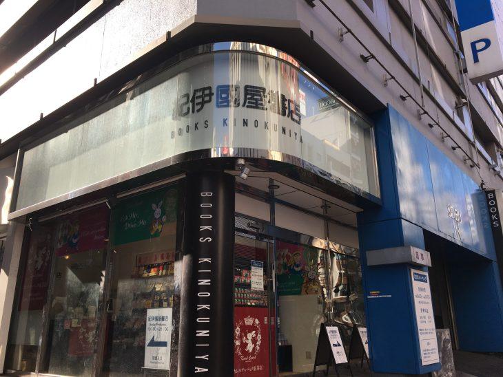 渋谷の紀伊国屋で打ち合わせ