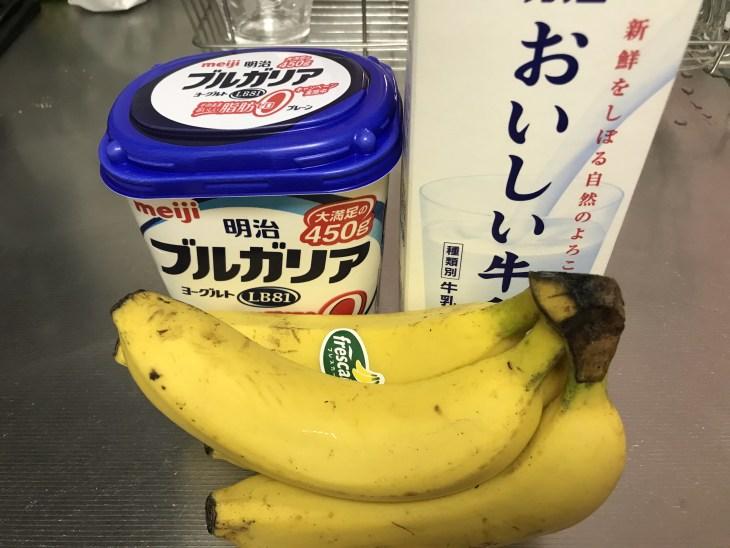 今日のスムージー 2017.05.02. バナナとヨーグルトのスムージー