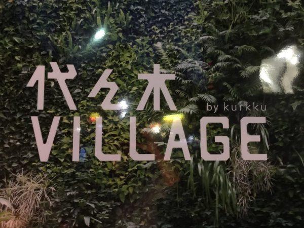 代々木VILLAGE