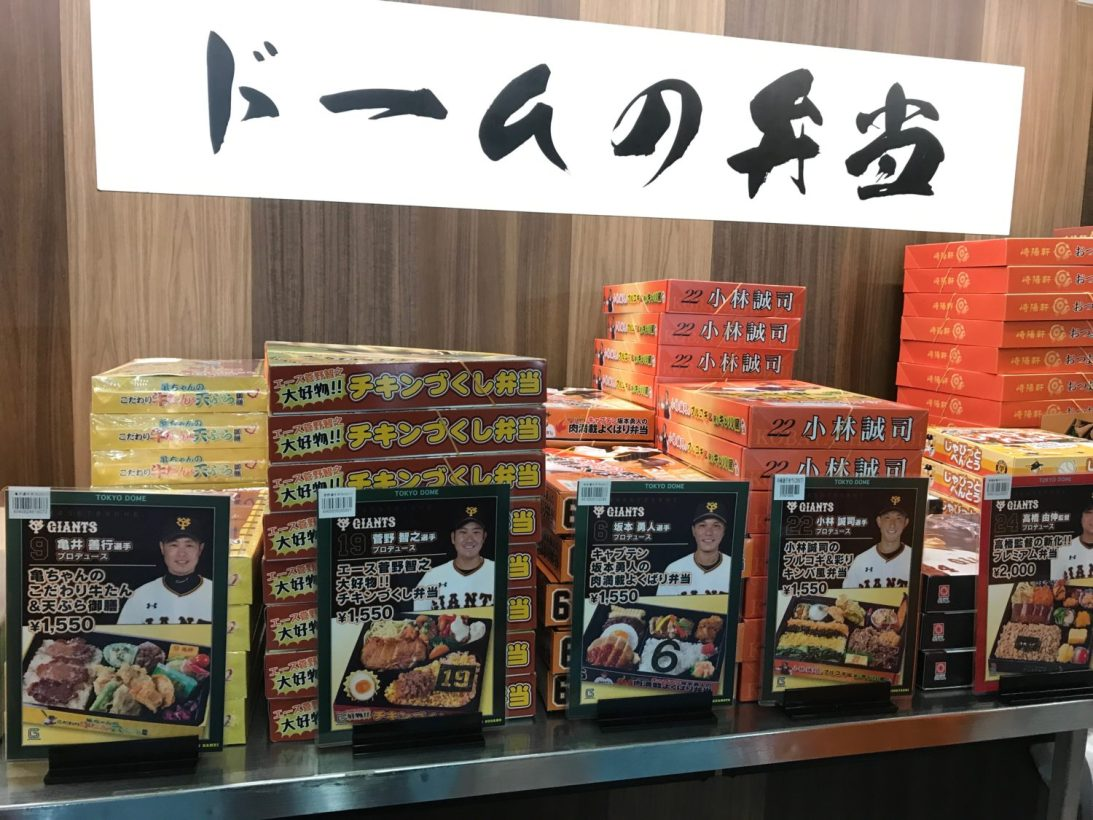 2017年の東京ドームのお弁当 菅野智之投手、坂本勇人選手、小林誠司捕手、高橋由伸監督のお弁当を比較してみた