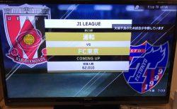 浦和レッズ 対 FC東京