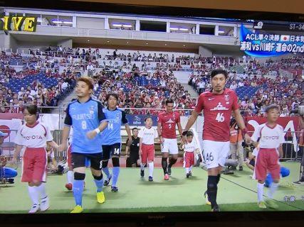 ACL浦和レッズ 対 川崎フォロンターレ