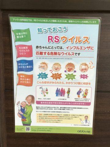 RSウイルス ポスター