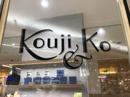 新宿高島屋 kouji&ko