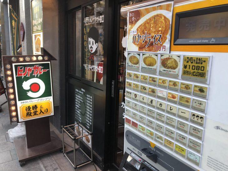 神田神保町「日乃屋カレー」は、神田カレーグランプリ「優勝&殿堂入り」だけあって、懐かしい味
