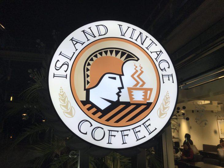 お台場 アイランドヴィンテージコーヒー コナコーヒーが美味しくいただける、広々としてのんびりできるお店