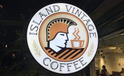 お台場 アイランドヴィンテージコーヒー