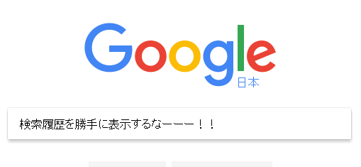 Googleの【検索ボックス履歴】を非表示にする方法(IEで利用している場合)