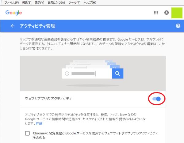 Google検索ボックス履歴非表示