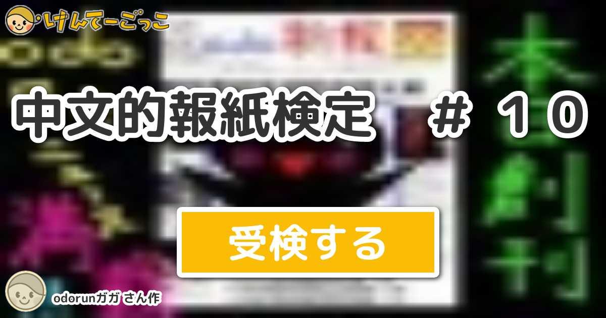 中文的報紙検定 # 10 by odorunガガ - けんてーごっこ|みんなが ...