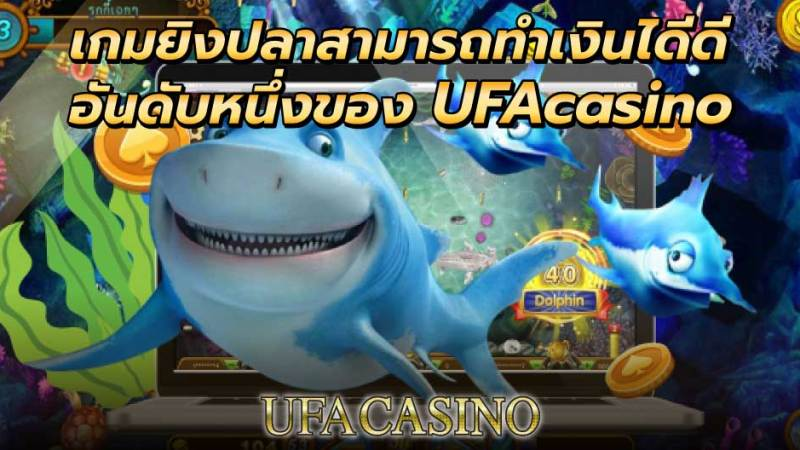 เกมยิงปลาสามารถทำเงินไดีดีอันดับหนึ่งของUFAcasino
