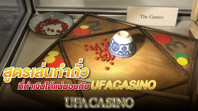 สูตรการเล่นกำถั่ว ที่สามารถทำเงินได้แน่นอน กับ UFACASINO