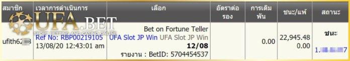 UFA SLOT Fortune Teller Minor Jackpot 22945บาท