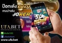 ป๊อกเด้ง 2020 เกมส์มือถือน่าเล่น ล่าสุดจากค่าย Joker Slot