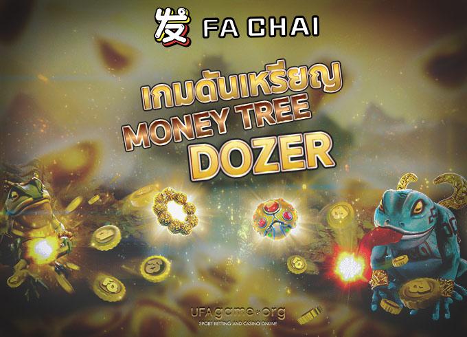เกมดันเหรียญ money tree