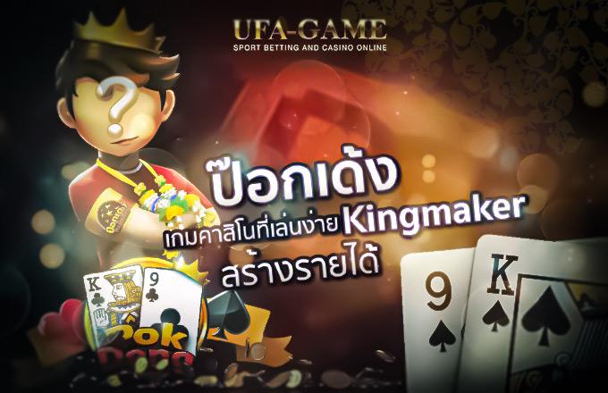 ป๊อกเด้ง Kingmaker ป๊อกเด้งออนไลน์