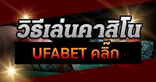 วิธีเล่นคาสิโน UFABET ufa ufagostar