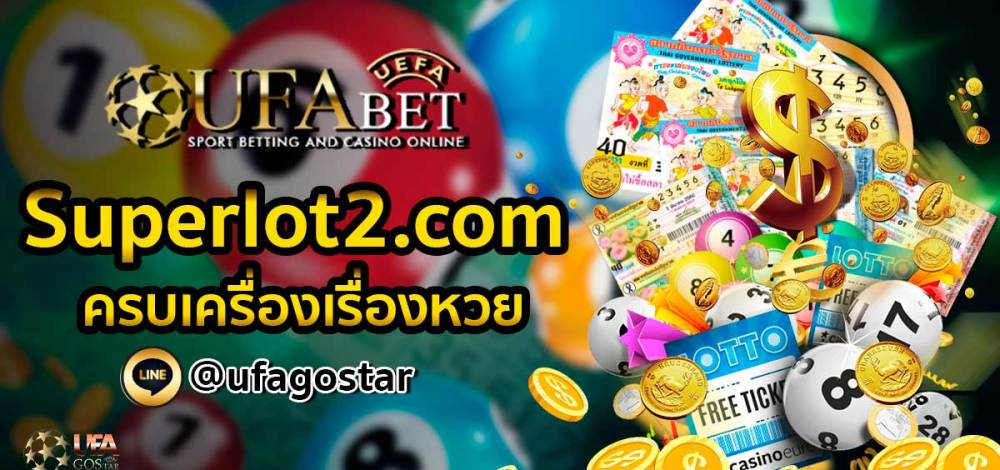 Superlot2.com