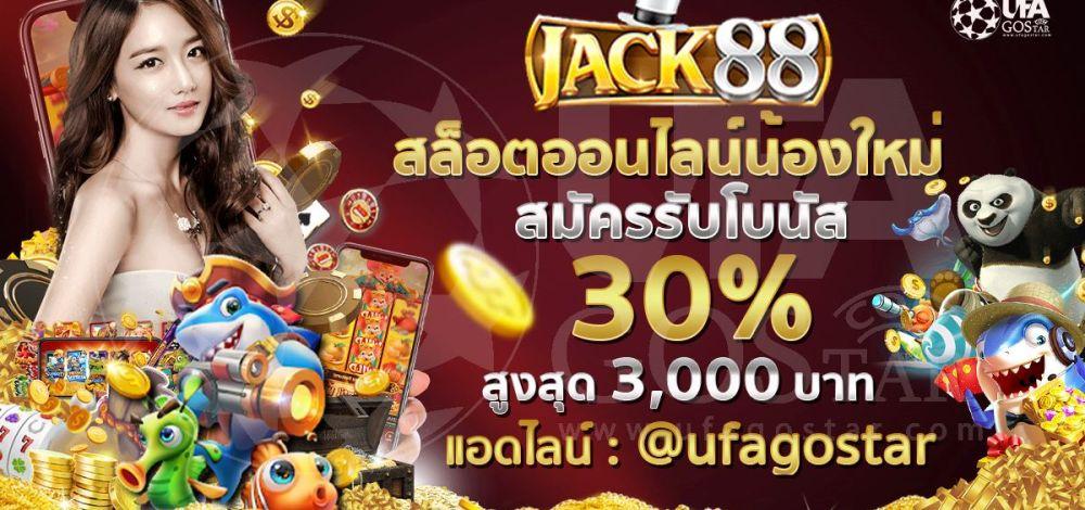 แจ็ค88