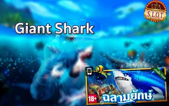 Giant Shark ฉลามยักษ์