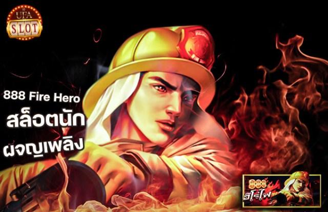 ยูฟ่าสล็อต 888 Fire Hero