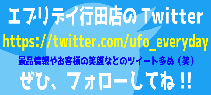 TOPスライド   【ツイッター】 スライド  横694×縦312