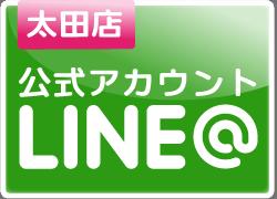 太田店LINE公式アカウント