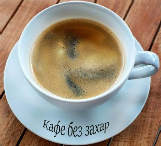 Гадаене на кафе без захар