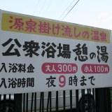 【十津川】運転疲れをとるなら公衆浴場・憩いの湯で源泉掛け流しを300円で満喫!