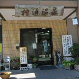 【和歌山】神通温泉は日本で珍しい浸透性殺菌力がある神秘の湯!アトピーにおススメ