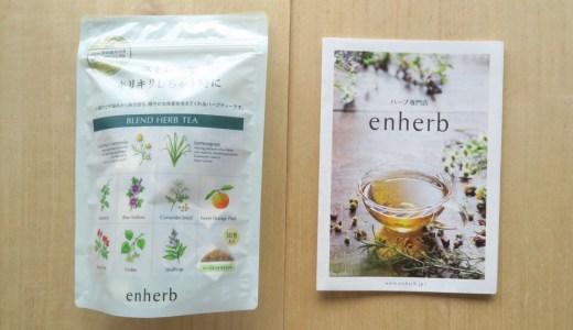 【enherb】ストレスでキリキリしちゃう時に│手土産で喜ばれるノンカフェインティーバック
