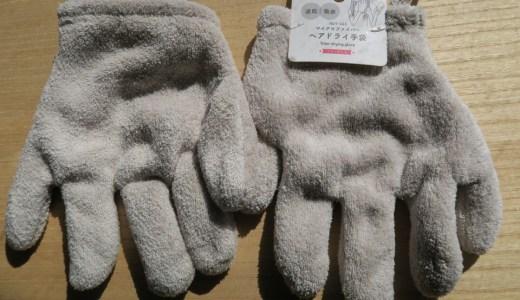 【セリア】お風呂上りのドライヤー時間劇短縮!マイクロファイバーヘアドライ手袋