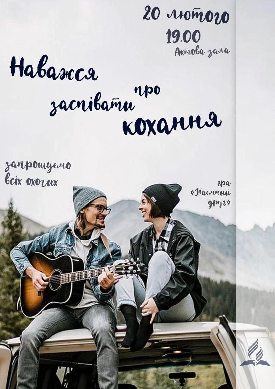 Наважся заспівати про кохання