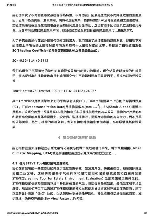 中国园林·新刊导读 _ 利用城市绿化缓解新加坡热岛效应方面的研究_Page_2