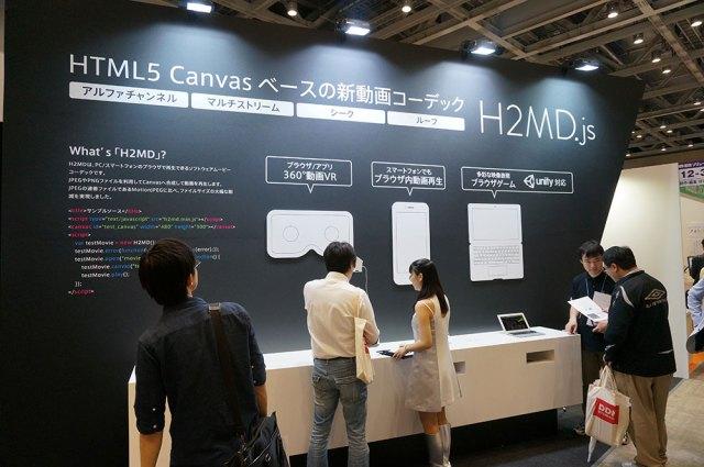 H2MD展示ブース