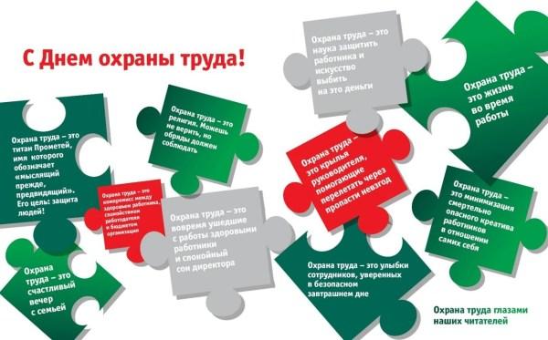 Профсоюзная пятиминутка в День охраны труда — МОО-ТПО ...