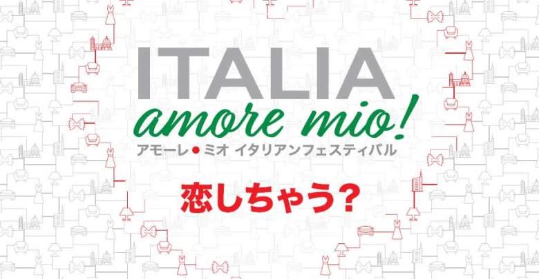 ITALIA, AMORE MIO! OSAKA