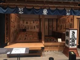 Kansen-dō (bookshop of light fiction)