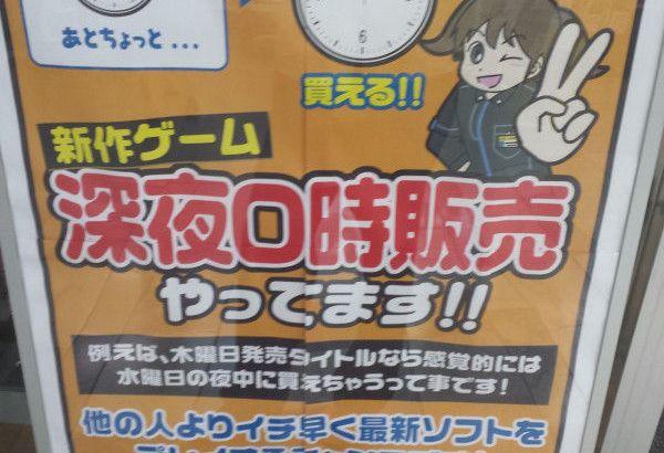 Nintendo Switch 発売日0時受取はできない模様