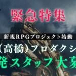 モノリスソフト 新作RPGプロジェクトが開始 制作スタッフを募集中