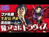 TRAVIS STRIKES AGAIN ノーモア★ヒーローズ 12月20日のスペシャル番組で日本版の発売日を発表