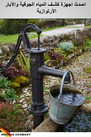 Geophysical-underground-Water-locator